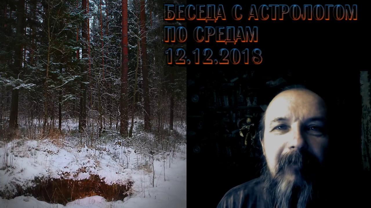 Беседы по средам с астрологом Олегом Боровиком - 13.12.18