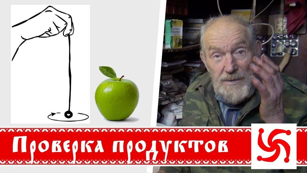 Проверка продуктов с помощью маятника. Алтайский Старец (Борис Володарский)