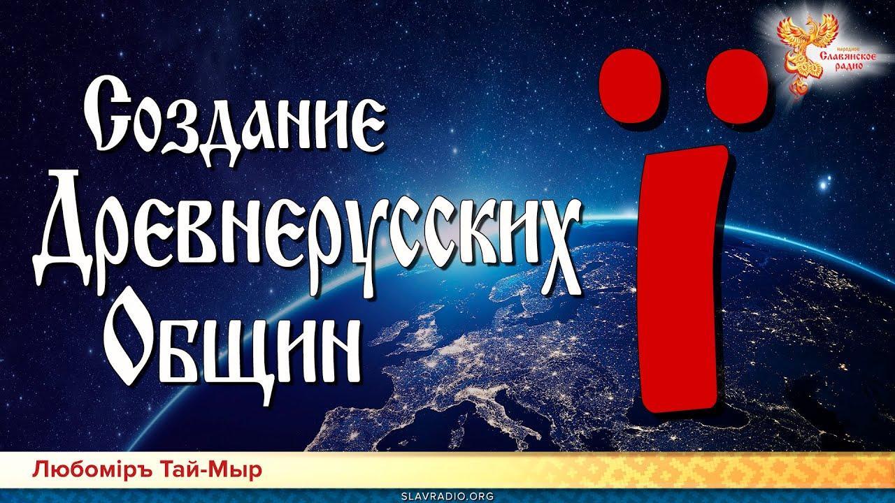 Создание Древнерусских Общин