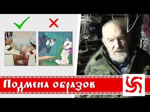 Подмена образов. Борис Володарский