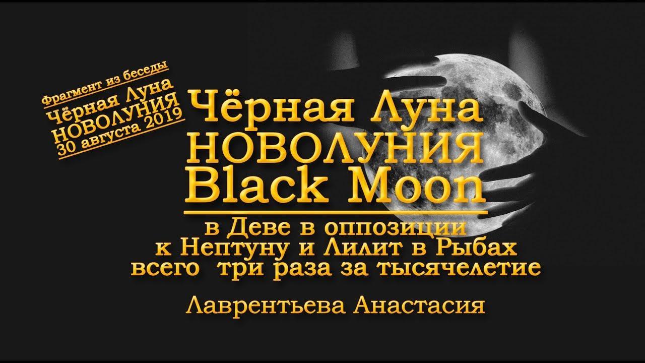 Черная Луна новолуния и Голубая Луна полнолуния: Вехи - несколько раз за тысячелетие. Анастасия Лавр