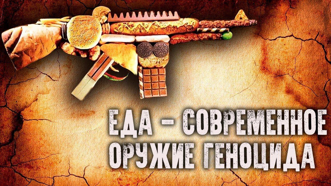 Еда - современное оружие геноцида