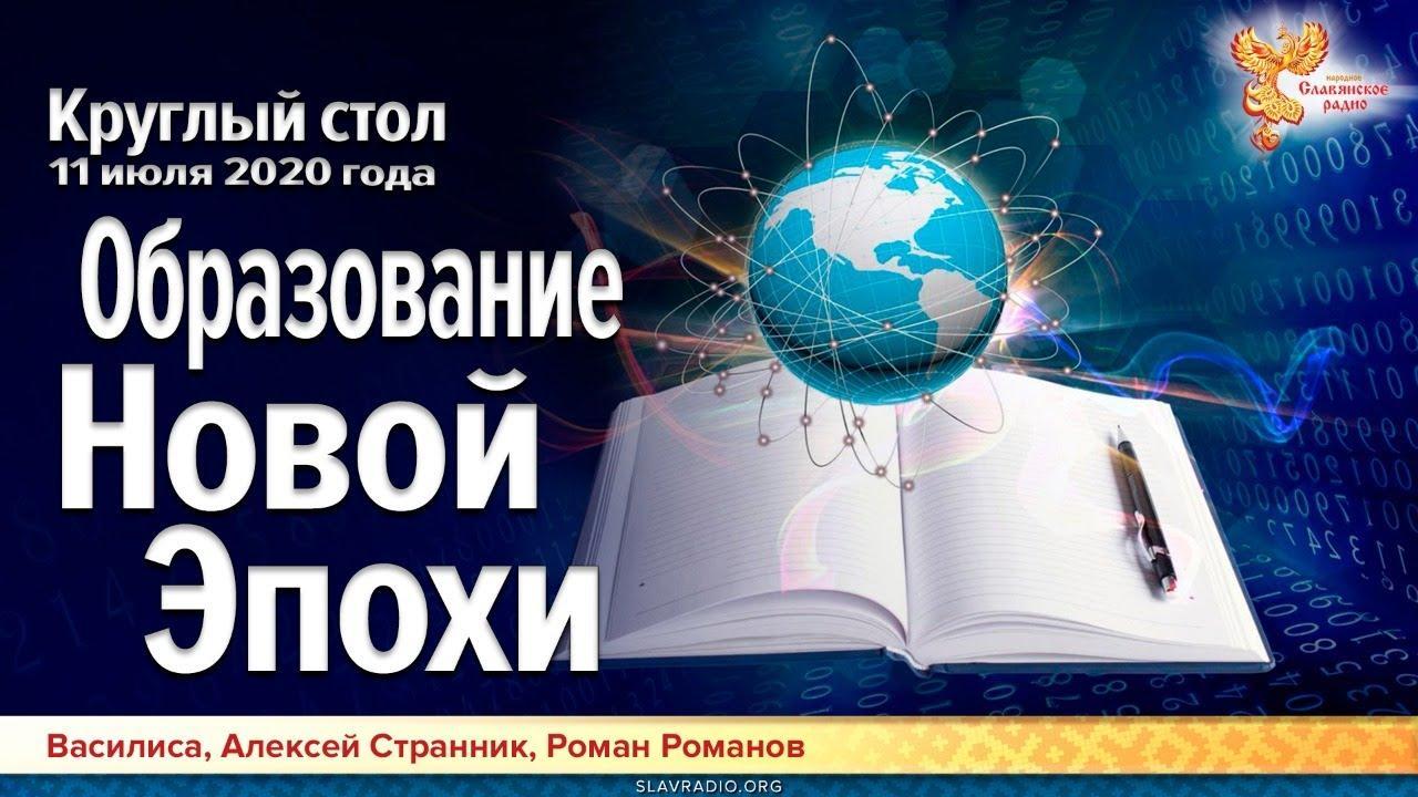 Образование Новой Эпохи. Круглый стол