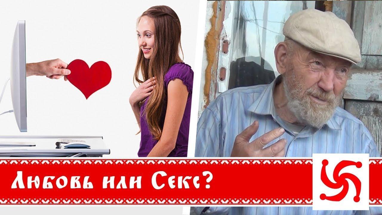Любовь или секс? Брак или Союз? Борис Володарский (Алтайский Старец)