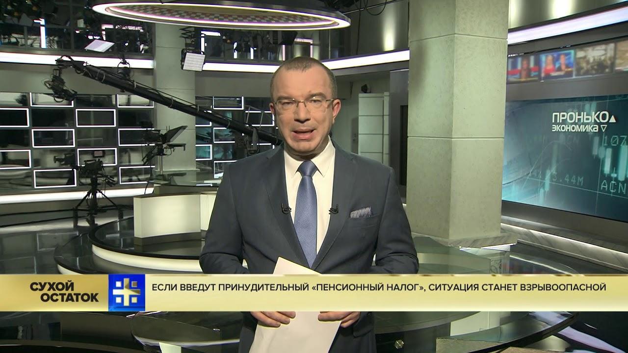 Юрий Пронько: Если введут принудительный «пенсионный налог», ситуация станет взрывоопасной