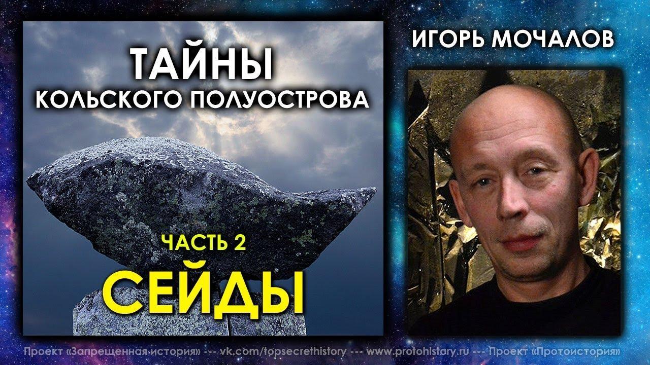 Сейды Кольского полуострова. Игорь Мочалов