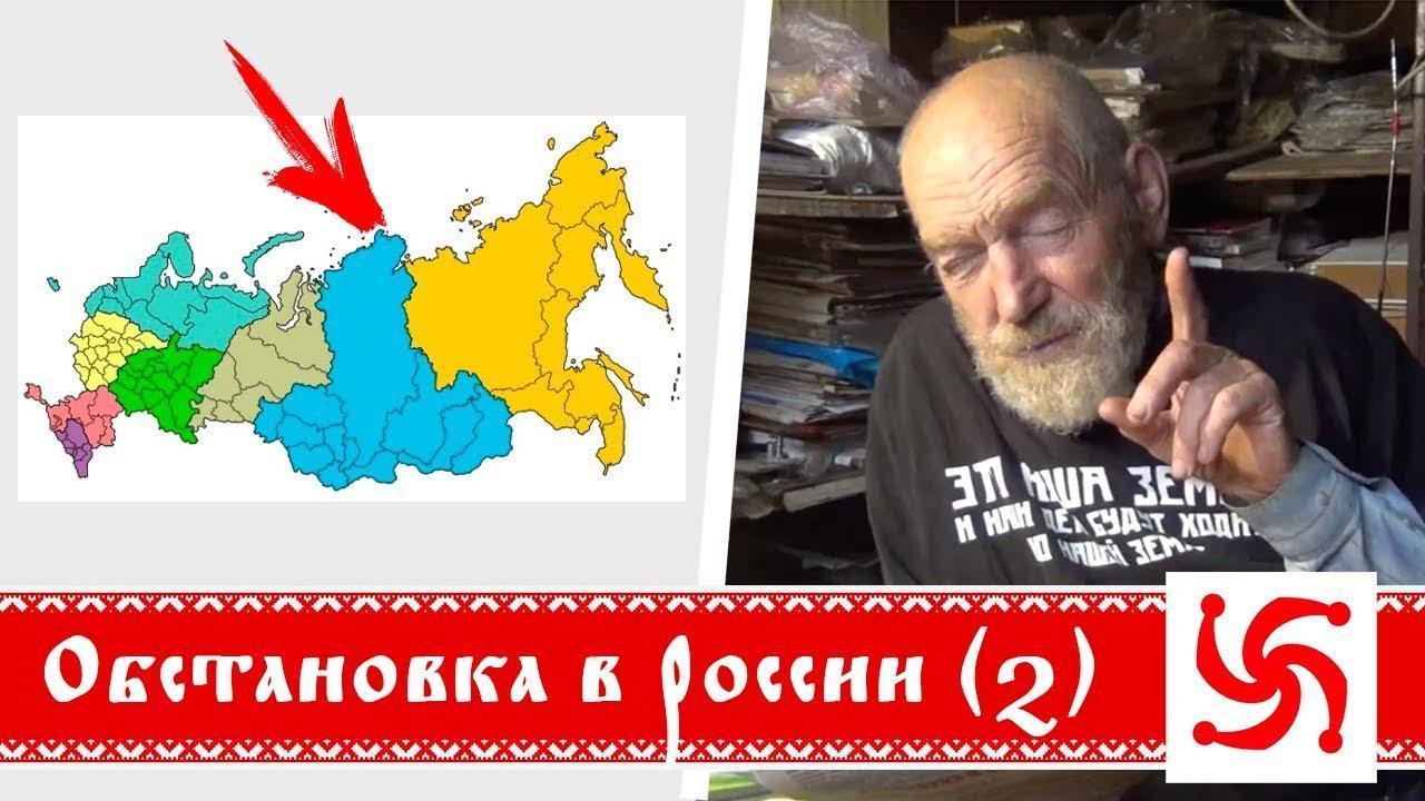 Обстановка в России. Часть 2. Борис Володарский