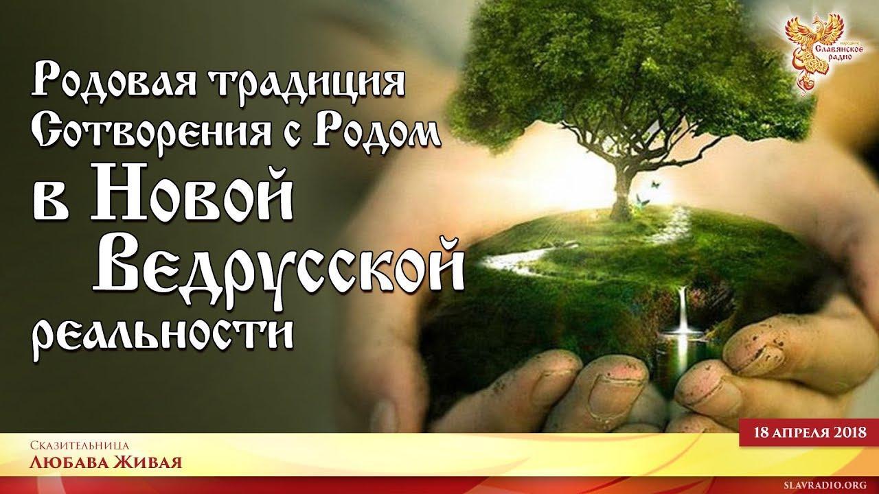 Как следовать славянским традициям в новой реальности. Часть 1