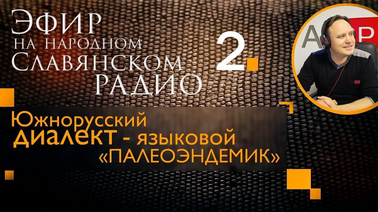 """Южнорусский диалект - языковой """"палеоэндемик"""". Часть 2"""