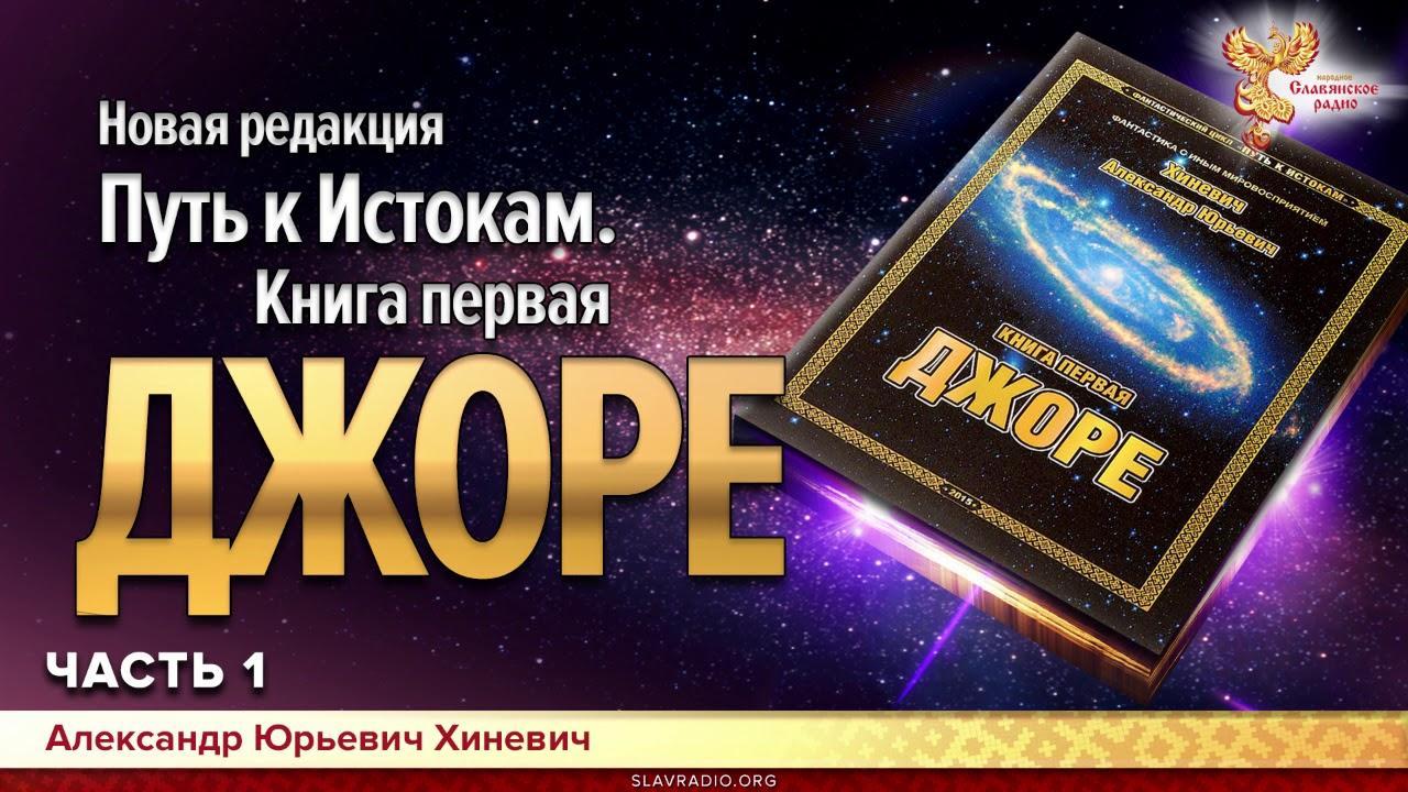 """Аудиокнига """"Джоре"""" - новая редакция. Часть 1"""