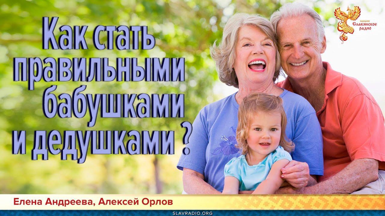 Как стать правильными бабушками и дедушками?