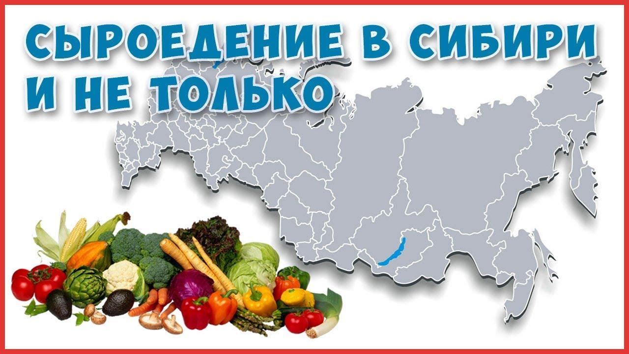 Сыроедение в Сибире и не только. Что есть сыроеду зимой в Сибири?