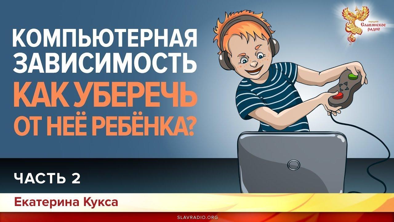 Как уберечь ребенка от компьютерной зависимости. Часть 2