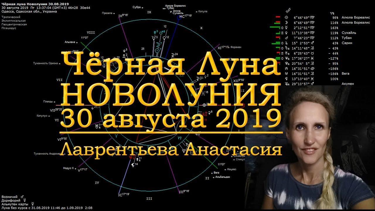 Чёрное Новолуние 30 августа 2019. Анастасия Лаврентьева