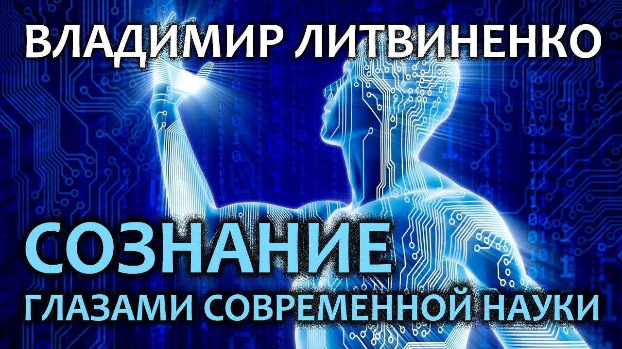 Сознание глазами современной науки и ведических знаний