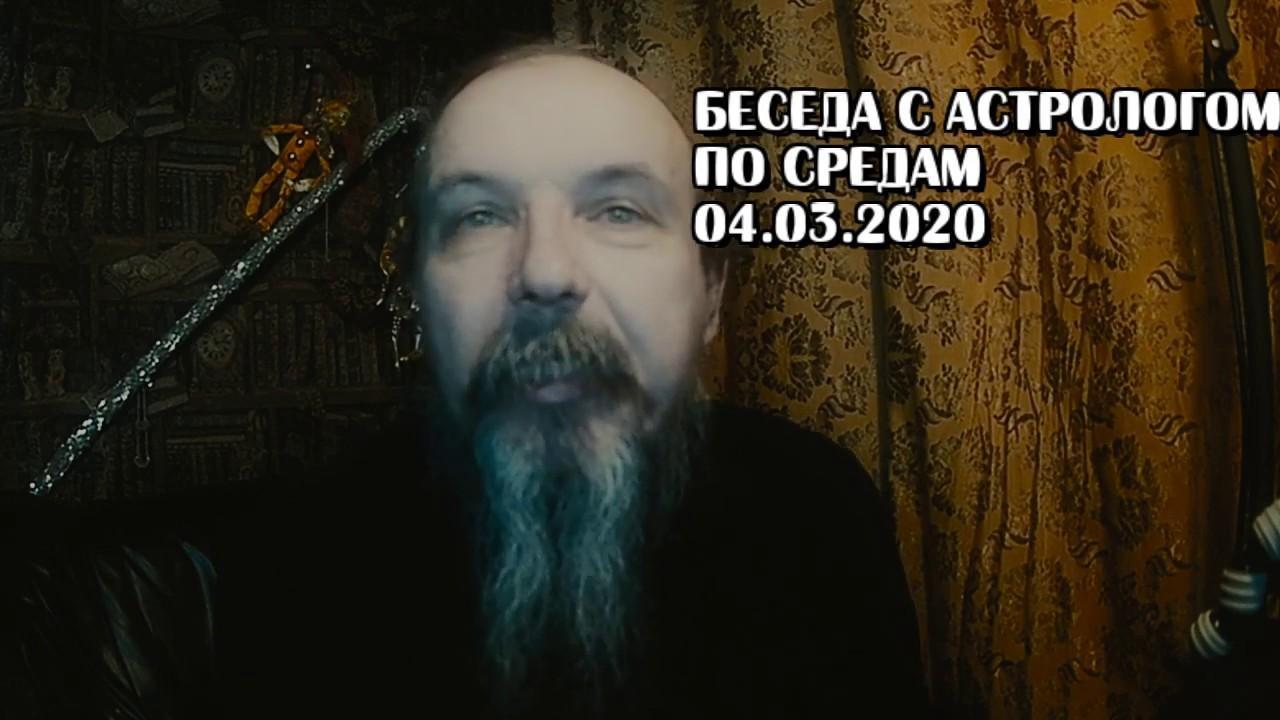 Беседы с астрологом по средам. Олег Боровик (04.03.20)