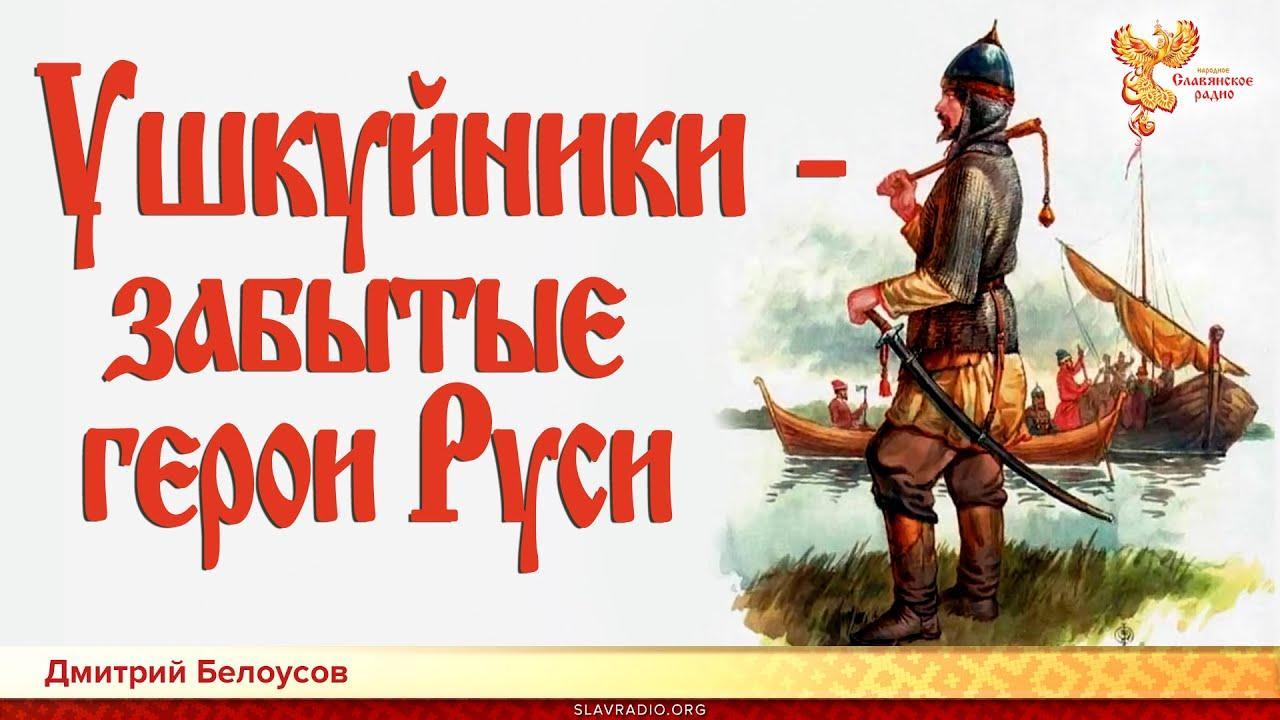 Ушкуйники - забытые герои Руси