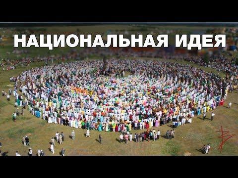 Национальная идея России. Главное предназначение русского человека