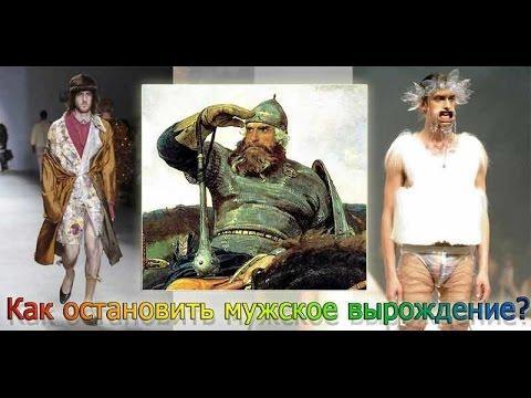 Как остановить вырождение мужчин. Юрий Лодин