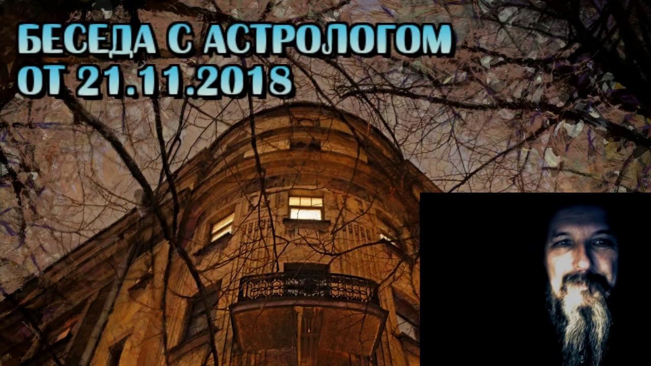 Беседы с астрологом по средам. Олег Боровик (21.11.2018)