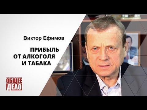 Прибыль от алкогольной и табачной промышленности. Виктор Ефимов