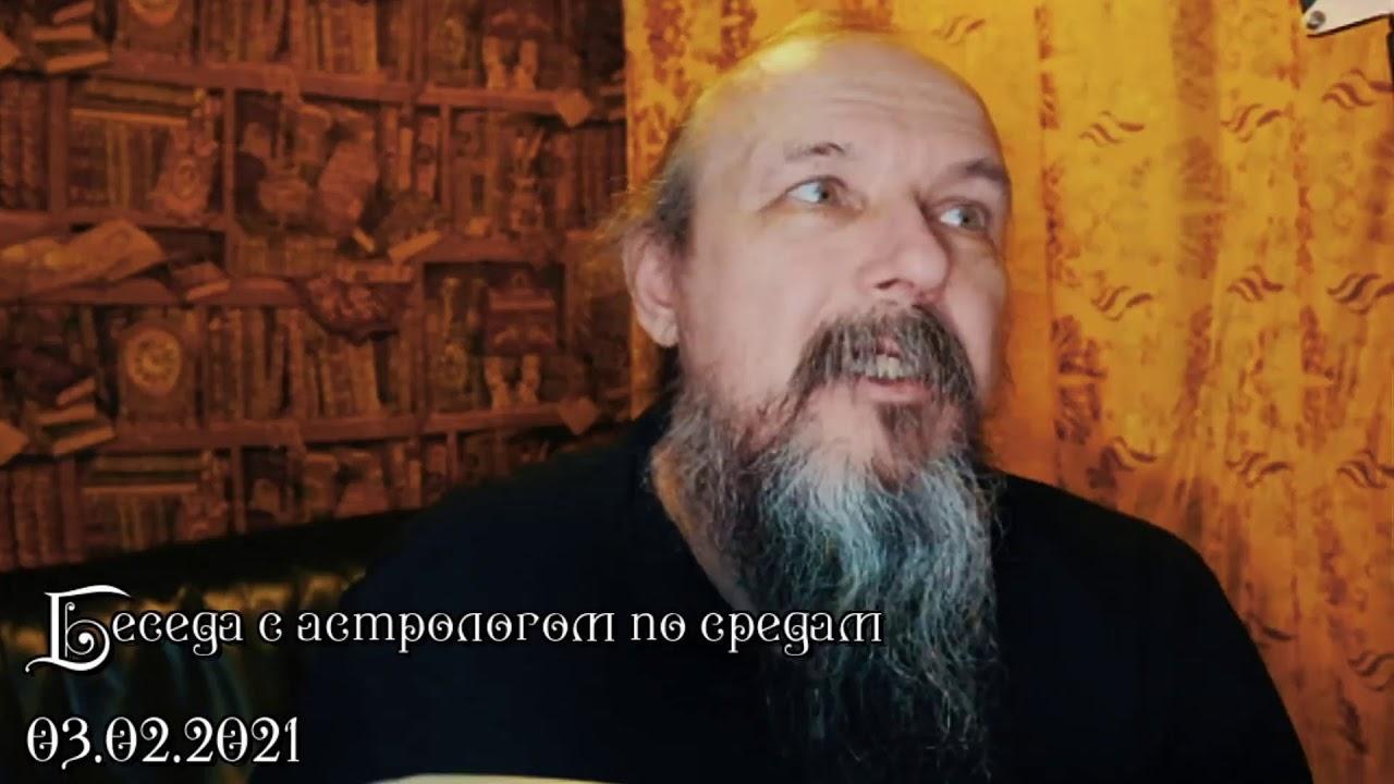 Беседы с астрологом по средам. Олег Боровик (03.02.21)