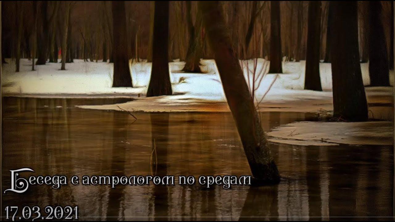 Беседы с астрологом по средам. Олег Боровик (17.03.21)