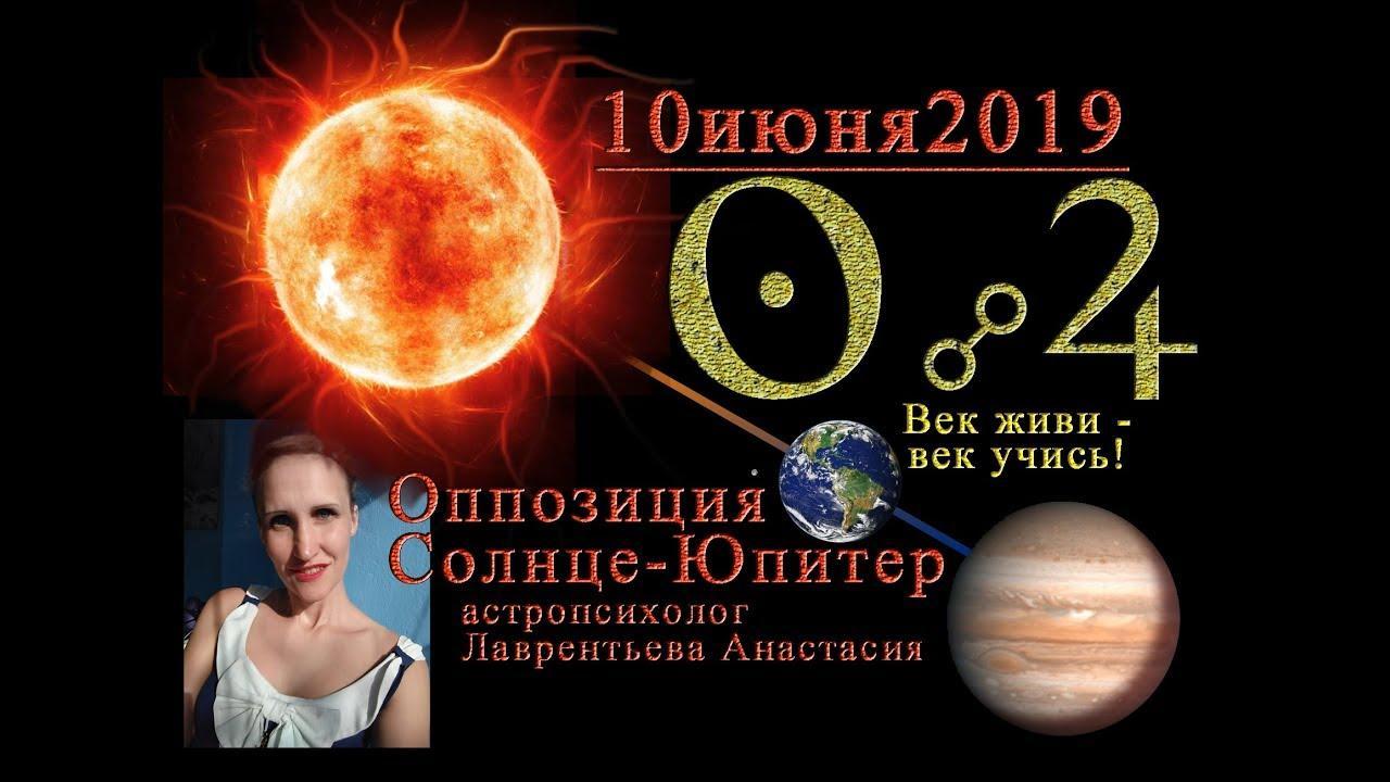 Оппозиция Солнца и Юпитера 10 июня 2019 на фоне кармических аспектов накануне затмений. Анастасия Ла