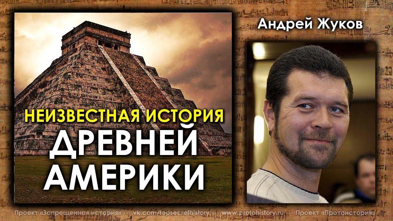 Неизвестная история древней Америки. Андрей Жуков