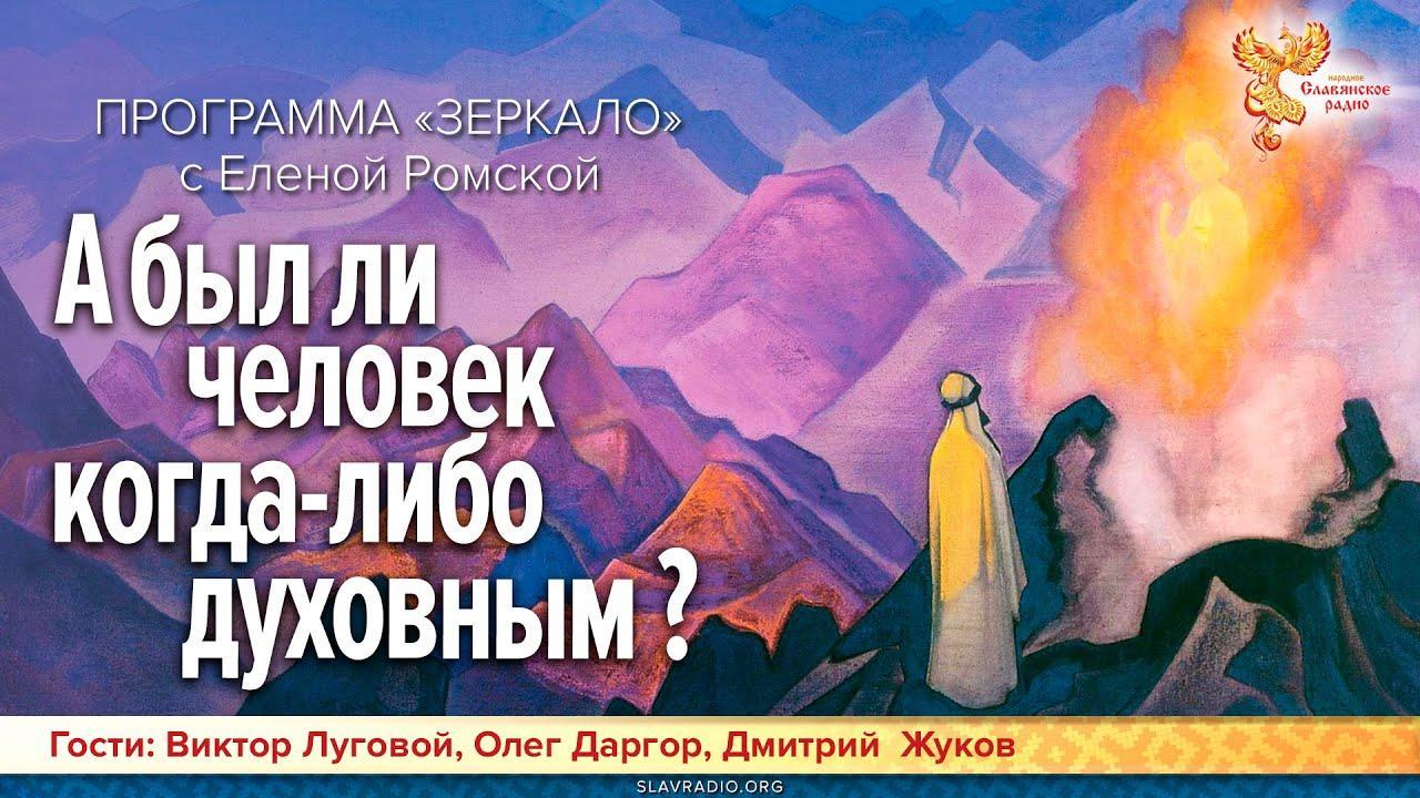 А был ли человек когда либо духовным?