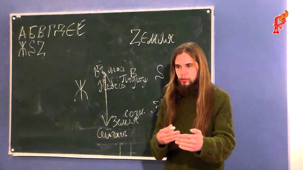 Андрей Ивашко. Древнерусский язык с азовъ. День 2. Часть 3.