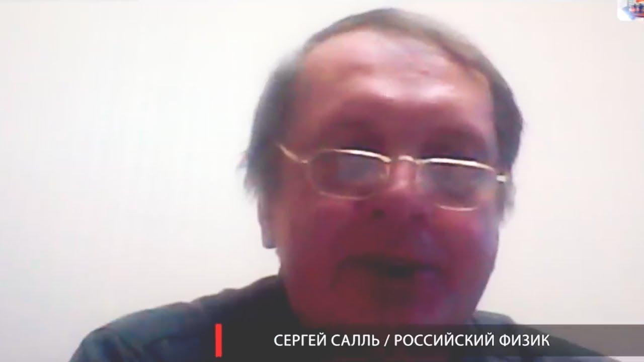 Лжекорона Вируса. Сергей Салль