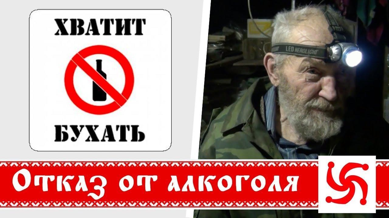 Отказ от алкоголя. Борис Володарский (12.01.19)