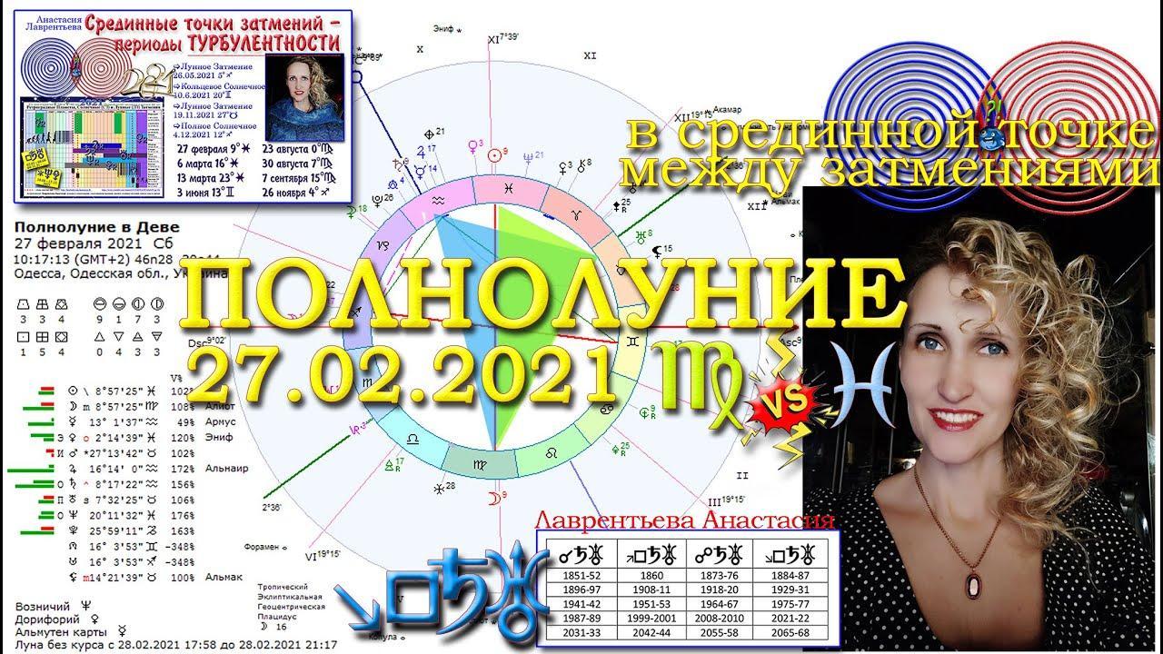 Полнолуние 27.02.2021 в Деве в серединной точке между затмениями. Анастасия Лаврентьева