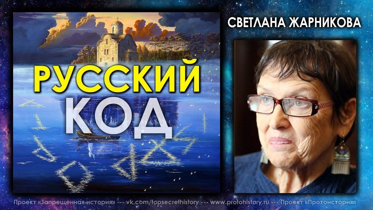 Русский Код. Светлана Жарникова