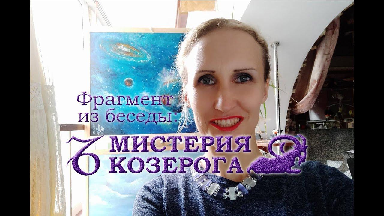Мистерия Козерога. Анастасия Лаврентьева