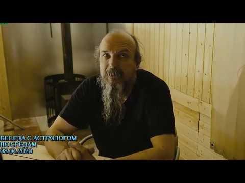 Беседы с астрологом по средам. Олег Боровик (08.04.20)