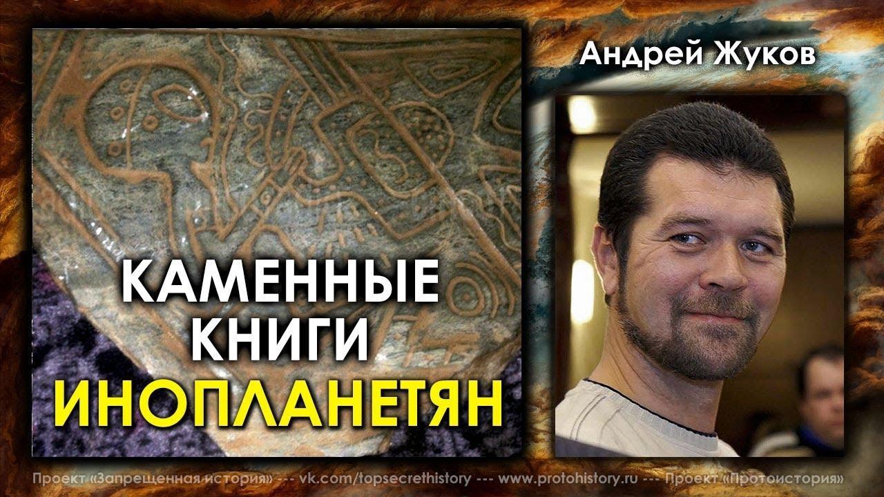 Каменные книги инопланетян. Андрей Жуков