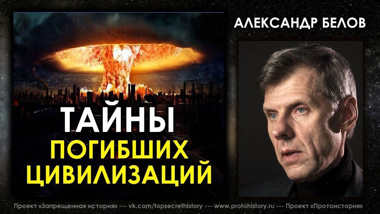 Тайны погибших цивилизаций. Александр Белов