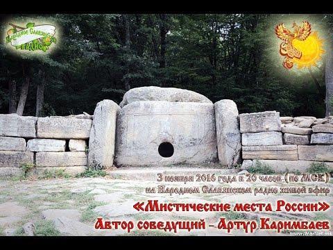 Мистические места России. Артур Каримбаев