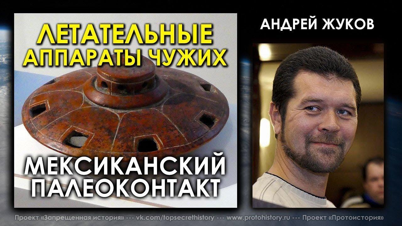 Летательные аппараты чужих, НЛО, Мексиканский палеоконтакт. Андрей Жуков