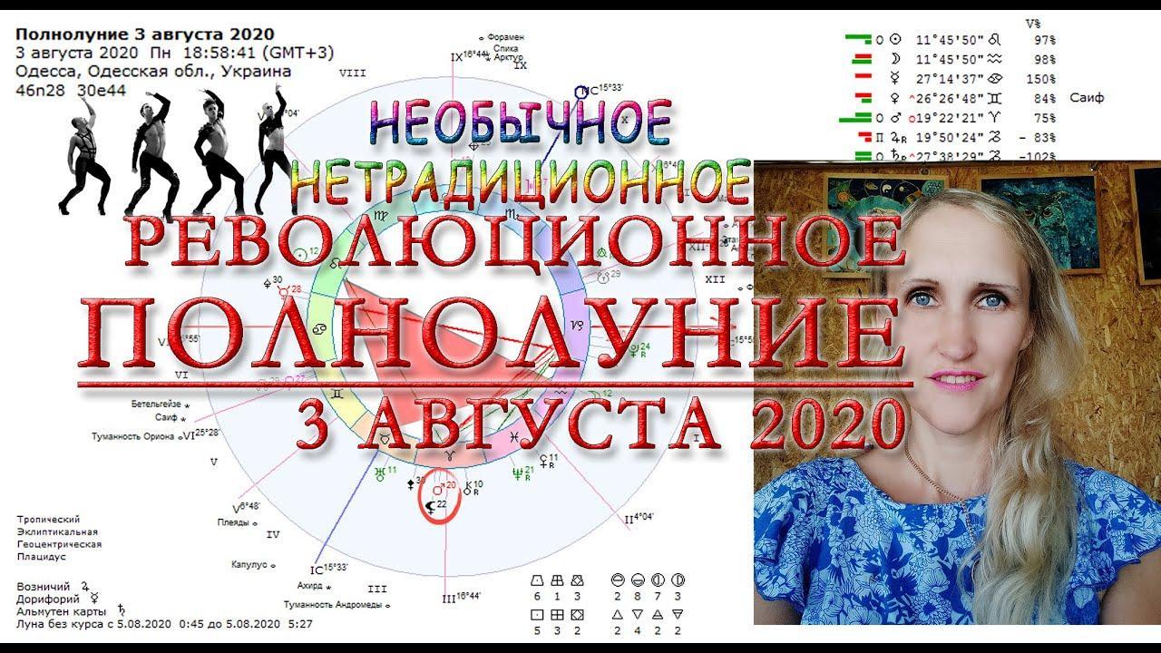 Революционное Полнолуние 3 августа 2020. Анастасия Лаврентьева