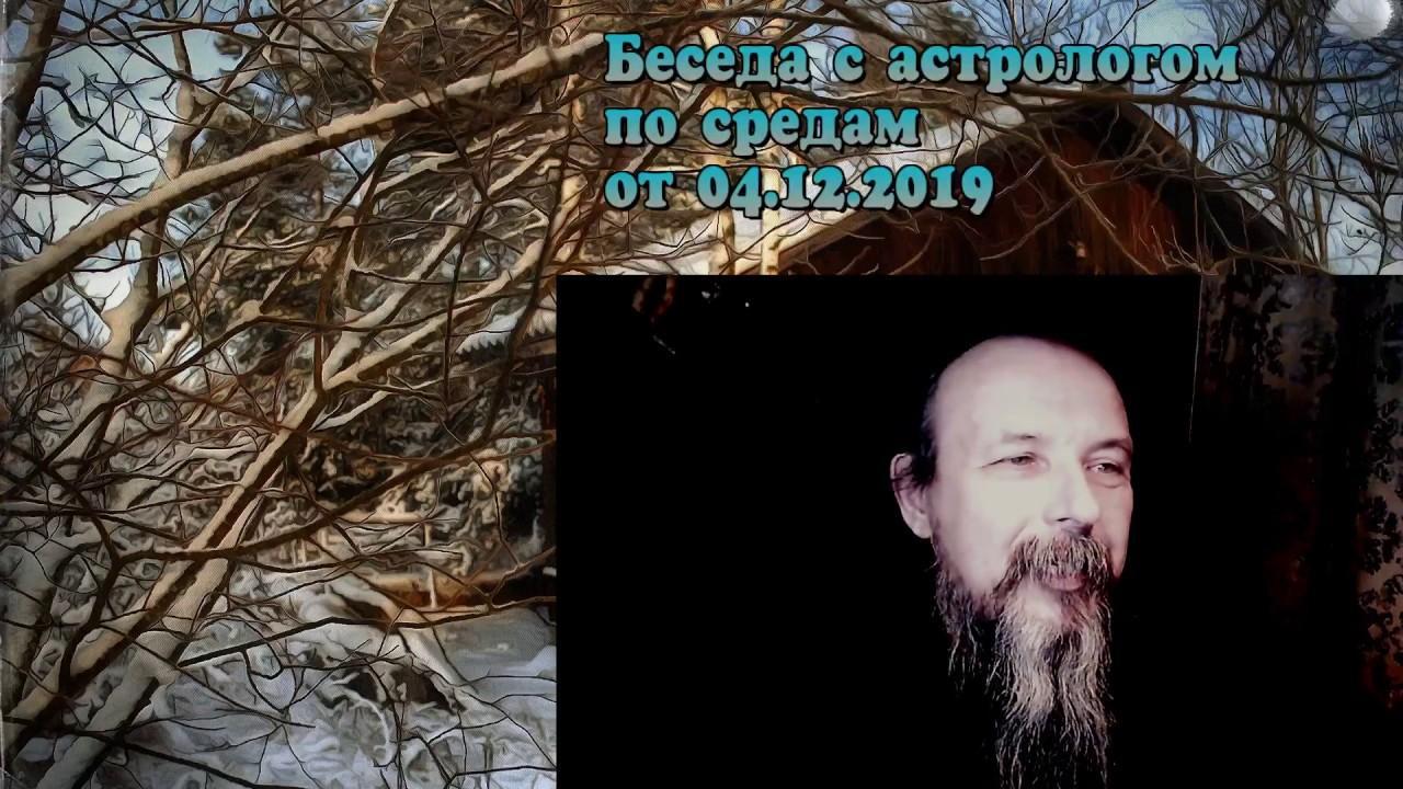 Беседы с астрологом по средам. Олег Боровик (04.12.19)