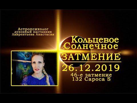 Кольцевое Солнечное затмение 26 декабря 2019: Практики, Аналитика, АстроПрогноз. Анастасия Лаврентье