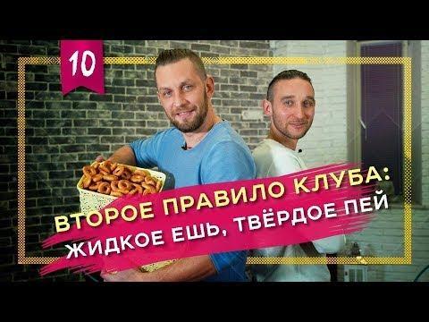 Второе правило клуба: жидкое ешь, твёрдое пей. Алексей Похабов и Дмитрий Лапшинов