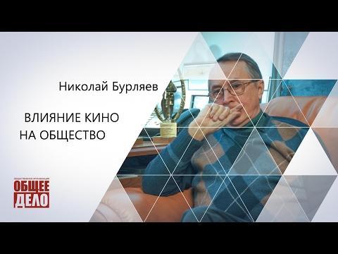 Манипуляция обществом через кинематограф. Николай Бурляев