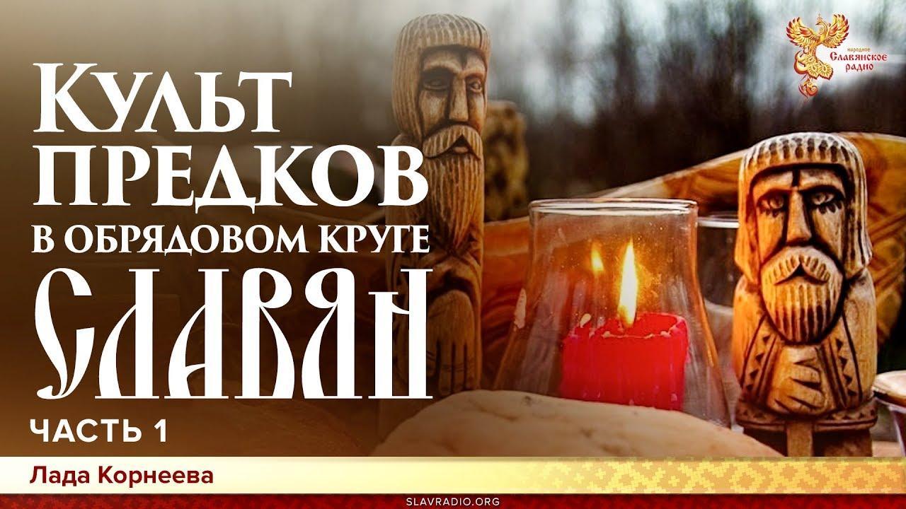 Наступила пора ОСЕННИХ ДЕДОВ - время поминовения Предков. Часть 1