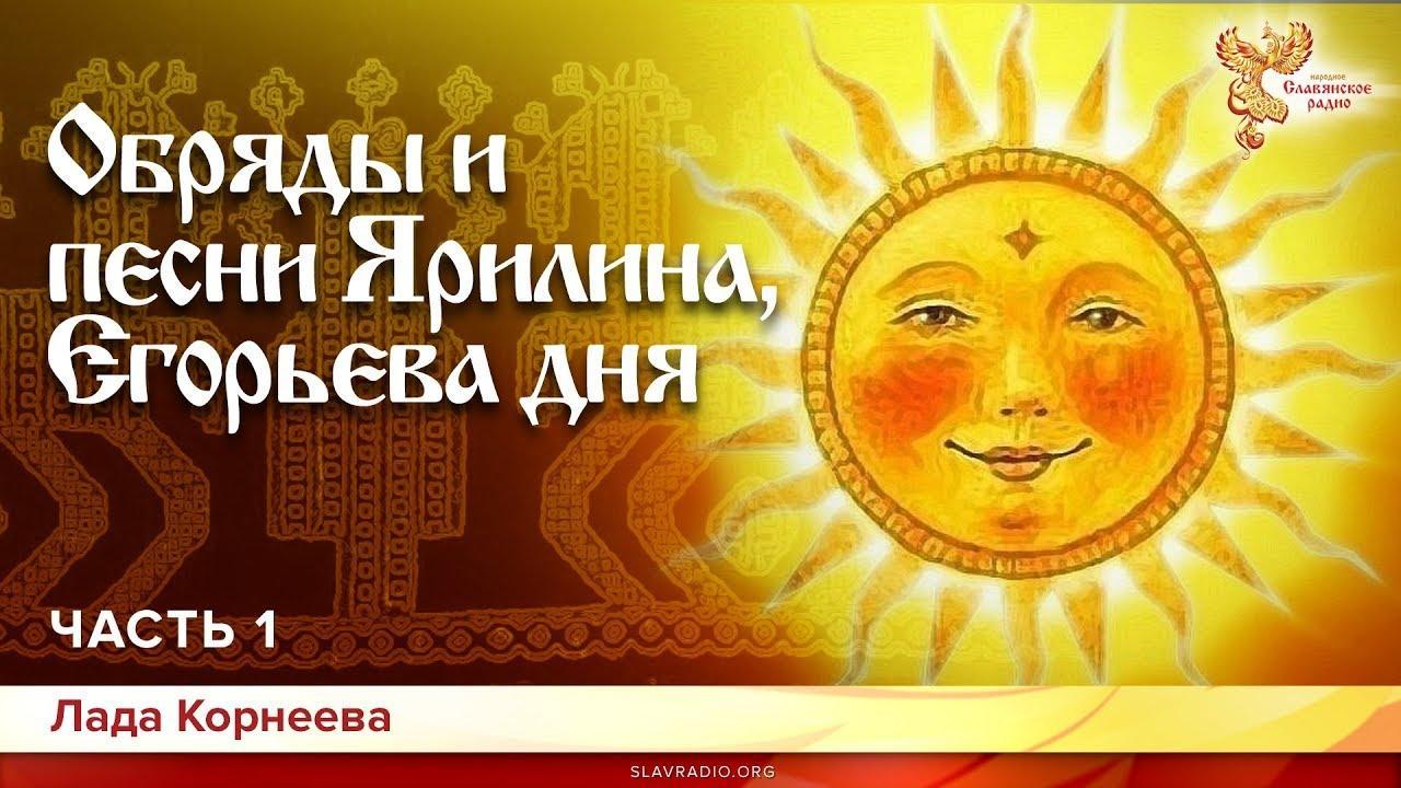 Обряды и песни Егорьева дня. Часть 1