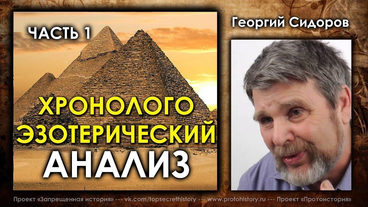 Хронолого-эзотерический анализ. Часть 1. Георгий Сидоров