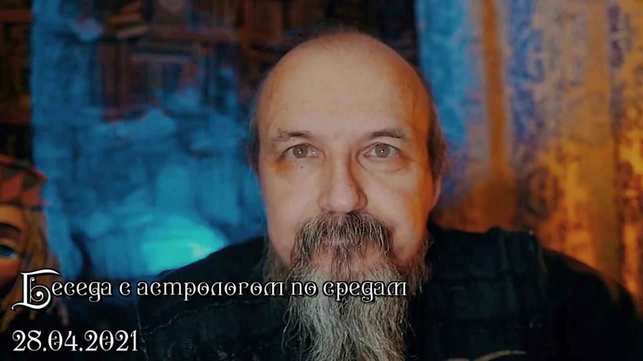 Беседы с астрологом по средам. Олег Боровик (28.04.21)